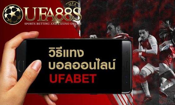 วิธีแทงบอล กับ UFABET เคล็ดลับแทงบอลออนไลน์ให้มีเงินใช้มากมาย